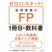 ゼロからスタート! 岩田美貴のFP1冊目の教科書(KADOKAWA) [電子書籍]