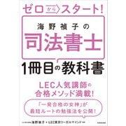 ゼロからスタート! 海野禎子の司法書士1冊目の教科書(KADOKAWA) [電子書籍]