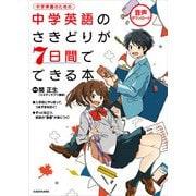 音声ダウンロード付 中学英語のさきどりが7日間でできる本(KADOKAWA) [電子書籍]