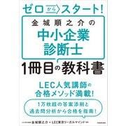 ゼロからスタート! 金城順之介の中小企業診断士1冊目の教科書(KADOKAWA) [電子書籍]