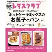 レタスクラブで人気のくり返し作りたいベストシリーズ vol.17 くり返し作りたい「ホットケーキミックスのお菓子とパン」がギュッと一冊に!(KADOKAWA) [電子書籍]