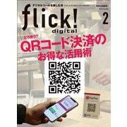 flick! 2019年2月号(エイ出版社) [電子書籍]