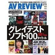 AVレビュー(AV REVIEW) 272号(音元出版) [電子書籍]