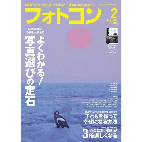 フォトコン2019年2月号(日本写真企画) [電子書籍]