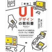 UIデザインの教科書(新版) マルチデバイス時代のインターフェース設計(翔泳社) [電子書籍]