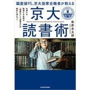 偏差値95、京大首席合格者が教える「京大読書術」 仕事にも勉強にも必須な 「理解力」と「連想力」が劇的に身につく(KADOKAWA) [電子書籍]