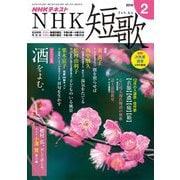 NHK 短歌 2019年2月号(NHK出版) [電子書籍]