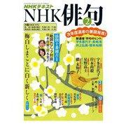NHK 俳句 2019年2月号(NHK出版) [電子書籍]