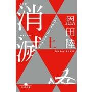消滅 VANISHING POINT (上)(幻冬舎) [電子書籍]