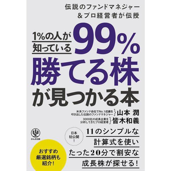 1%の人が知っている99%勝てる株が見つかる本(かんき出版) [電子書籍]