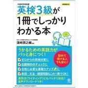英検3級が1冊でしっかりわかる本(かんき出版) [電子書籍]