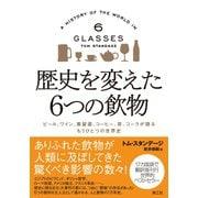 歴史を変えた6つの飲物(電子書籍版)(楽工社) [電子書籍]