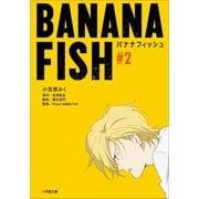 BANANA FISH #2(小学館) [電子書籍]