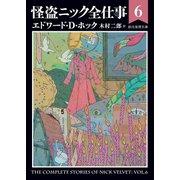 怪盗ニック全仕事6(東京創元社) [電子書籍]