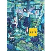 ILLUSTRATION MAKING & VISUAL BOOK 丸紅 茜(翔泳社) [電子書籍]