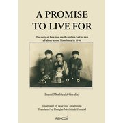 A PROMISE TO LIVE FOR(ペンコム) [電子書籍]