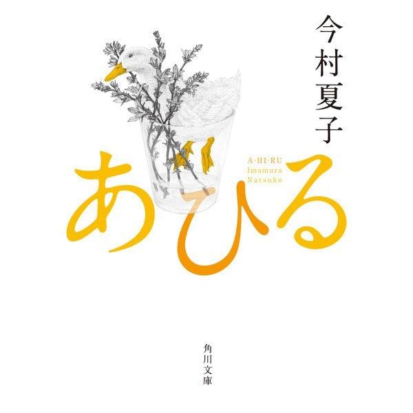 あひる(KADOKAWA) [電子書籍]