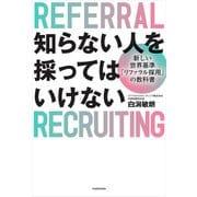 知らない人を採ってはいけない 新しい世界基準「リファラル採用」の教科書(KADOKAWA) [電子書籍]