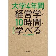 大学4年間の経営学が10時間でざっと学べる(KADOKAWA) [電子書籍]