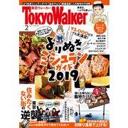 月刊 東京ウォーカー 2019年2月号(KADOKAWA) [電子書籍]
