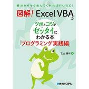 図解! Excel VBAのツボとコツがゼッタイにわかる本 プログラミング実践編(秀和システム) [電子書籍]