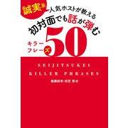(誠実系)人気ホストが教える 初対面でも話が弾むキラーフレーズ50(秀和システム) [電子書籍]