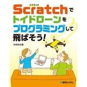Scratchでトイドローンをプログラミングして飛ばそう!(秀和システム) [電子書籍]