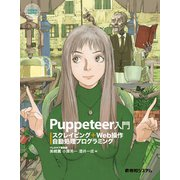 Puppeteer入門 スクレイピング+Web操作自動処理プログラミング(秀和システム) [電子書籍]