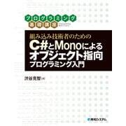 組み込み技術者のためのC#とMonoによるオブジェクト指向プログラミング入門(秀和システム) [電子書籍]
