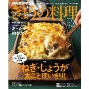 NHK きょうの料理 2019年2月号(NHK出版) [電子書籍]
