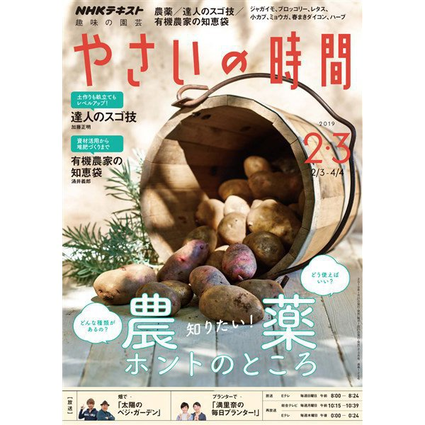 NHK 趣味の園芸 やさいの時間 2019年2月・3月号(NHK出版) [電子書籍]