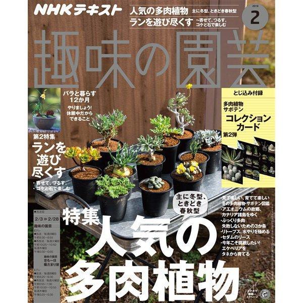 NHK 趣味の園芸 2019年2月号(NHK出版) [電子書籍]