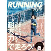 Running Style 2019年3月号 Vol.116(エイ出版社) [電子書籍]