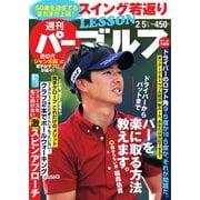 週刊 パーゴルフ 2019/2/5号(グローバルゴルフメディアグループ) [電子書籍]