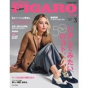 フィガロジャポン(madame FIGARO japon) 2019年3月号(CCCメディアハウス) [電子書籍]