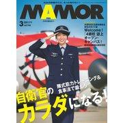 MamoR(マモル) 2019年3月号(扶桑社) [電子書籍]