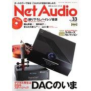 Net Audio(ネットオーディオ) Vol.33(音元出版) [電子書籍]