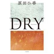 DRY(光文社) [電子書籍]