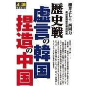 正論3月号増刊(日本工業新聞社) [電子書籍]