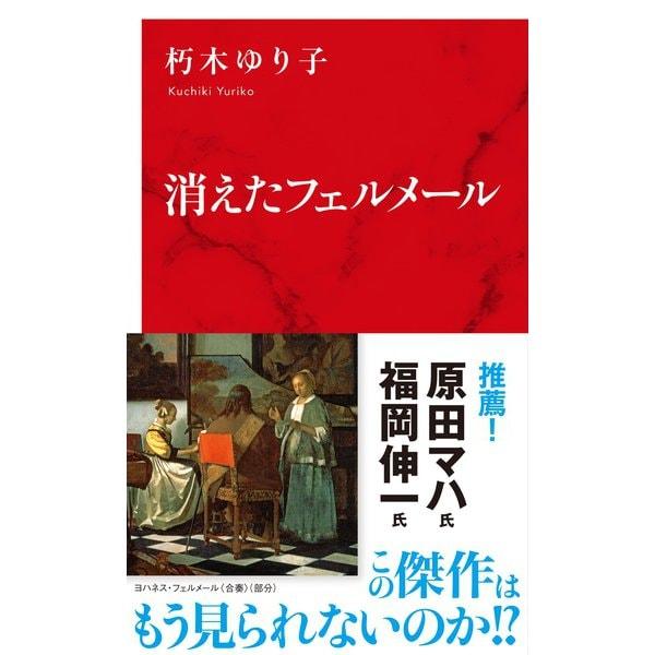 消えたフェルメール(インターナショナル新書) (集英社) [電子書籍]