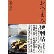 おつまみ便利帖(幻冬舎) [電子書籍]