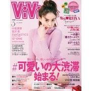 ViVi 2019年 3月号(講談社) [電子書籍]