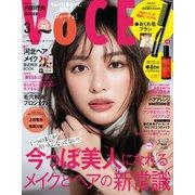 VOCE 2019年 3月号(講談社) [電子書籍]