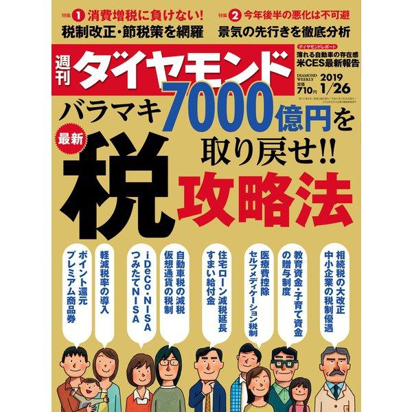 週刊ダイヤモンド 19年1月26日号(ダイヤモンド社) [電子書籍]