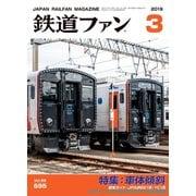 鉄道ファン2019年3月号(交友社) [電子書籍]