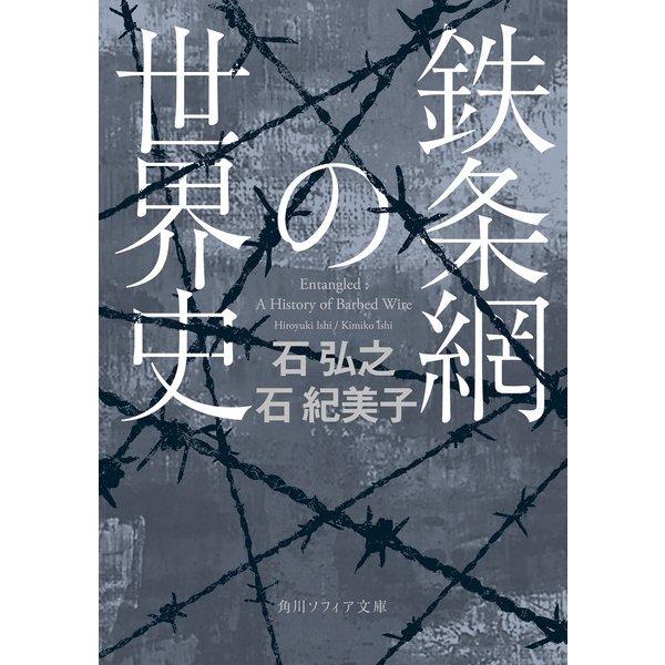 鉄条網の世界史(KADOKAWA) [電子書籍]