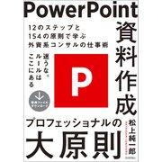PowerPoint資料作成 プロフェッショナルの大原則(技術評論社) [電子書籍]