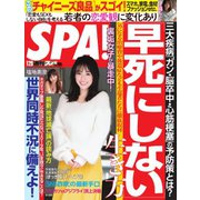 SPA! 2019年1/29号(扶桑社) [電子書籍]