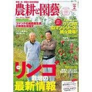 農耕と園芸 2019年2月号(誠文堂新光社) [電子書籍]