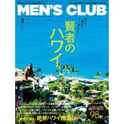 MEN'S CLUB (メンズクラブ) 2019年3月号(ハースト婦人画報社) [電子書籍]